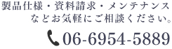 TEL:06-6954-5889
